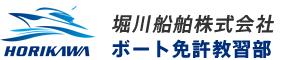 福岡の船舶免許・ボート免許の取得率100%!国家試験免除の堀川船舶株式会社 ボート免許教習部
