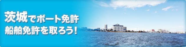 茨城でボート免許・船舶免許を取ろう