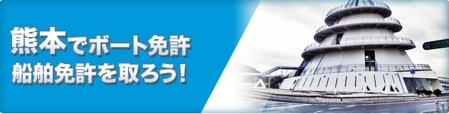 熊本でボート免許・船舶免許を取ろう