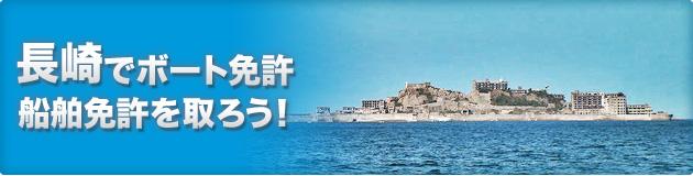 長崎でボート免許・船舶免許を取ろう