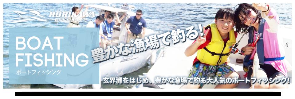 福岡 ボートフィッシング