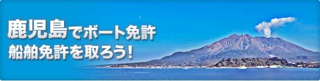 鹿児島でボート免許・船舶免許を取ろう