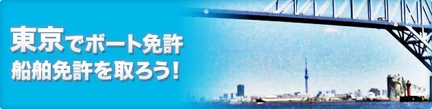 東京でボート免許・船舶免許を取ろう