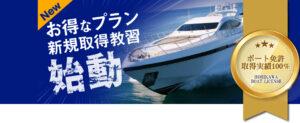 東京・関東エリアでボート免許を取ろう