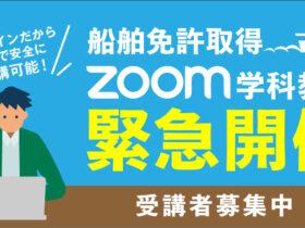 船舶免許取得のZOOM学科教習