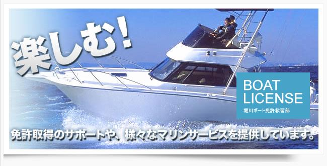ボート免許・船舶免許を福岡で取得