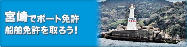 宮崎でボート免許・船舶免許を取ろう