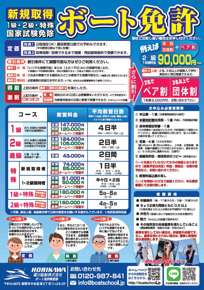 福岡のボート免許・船舶免許の新規取得教習