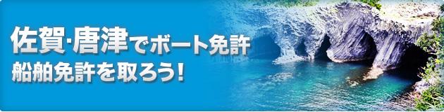 佐賀・唐津でボート免許・船舶免許を取ろう