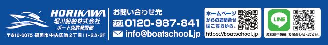 堀川船舶ボート免許教習部・LINEお問い合わせ受付中