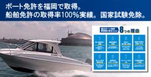 ボート免許を福岡で取得