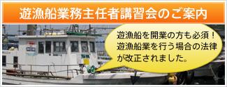 遊漁船業務主任者講習会